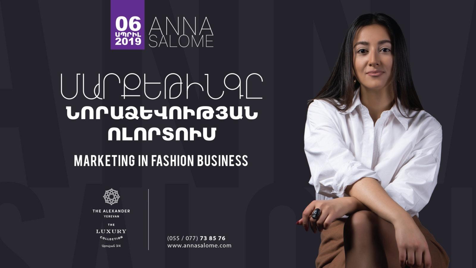 Ինչպե՞ս է մարքեթինգն աշխատում նորաձևության ոլորտում. մասնագիտական բացառիկ դասընթաց․ Աննա Սալոմե