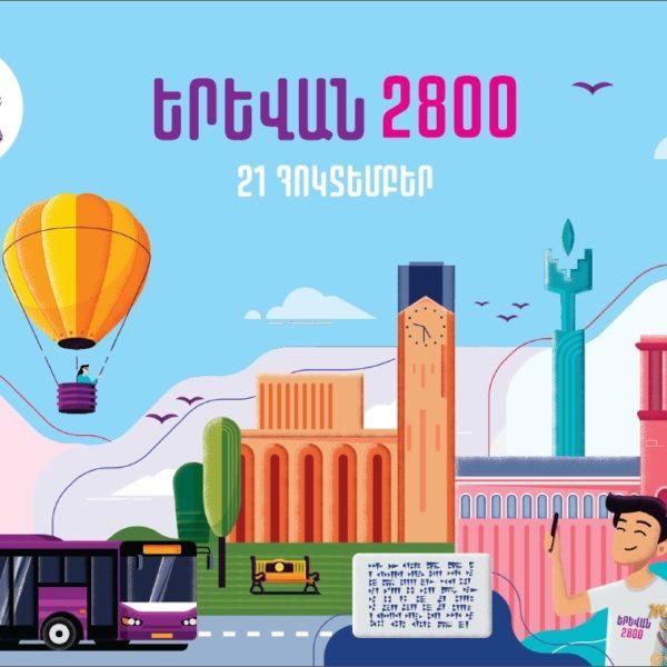 «Էրեբունի-Երևանի» վերջին 3 տարվա տարբերանշանները